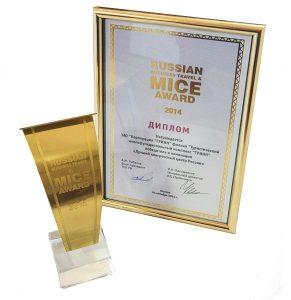 Диплом и награда 2014