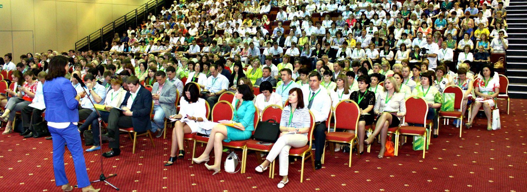Форумы и конференции